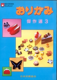 Cover of NOA Kessakusen 3