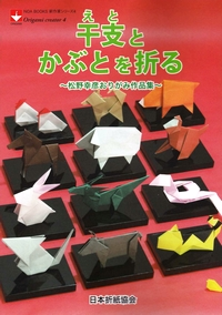 Cover of Twelve Animal Signs and Japanese Helmets - NOA Creator 4 by Matsuno Yukihiko