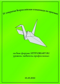 Cover of Olympiad 4