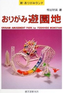 Cover of Origami Amusement Park by Yoshihide Momotani
