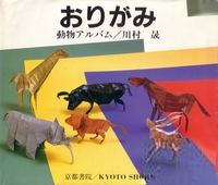 Cover of Origami Animals in the New Style by Kawamura Akira