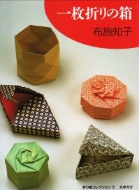 Cover of Origami Boxes from a Single Sheet by Tomoko Fuse
