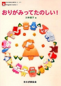 Cover of Fun with Origami - Origami Creator 1 by Kawate Ayako
