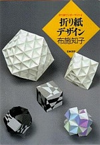 Cover of Origami Design by Tomoko Fuse