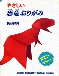 Cover of Origami Dinotopia by Yoshihide Momotani