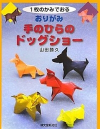 Cover of Origami Dog Show in Your Palm by Yamada Katsuhisa