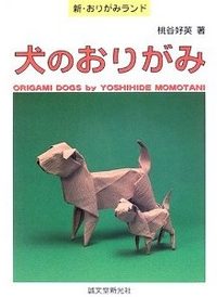 Cover of Origami Dogs by Yoshihide Momotani