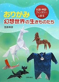 Cover of Origami Fantastic Creatures of the World by Kunihiko Kasahara