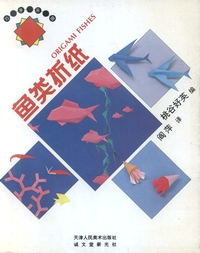 Cover of Origami Fishes by Yoshihide Momotani