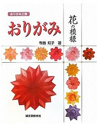 Cover of Origami Floral Patterns by Tomoko Fuse