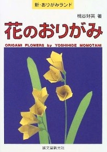 Cover of New Origami Land: Origami Flowers by Yoshihide Momotani