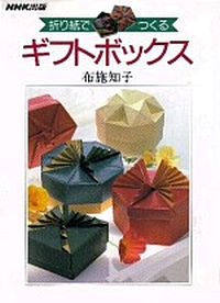 Cover of Origami Gift Boxes by Tomoko Fuse