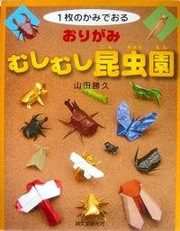 Cover of Origami Humid Garden Insects by Yamada Katsuhisa