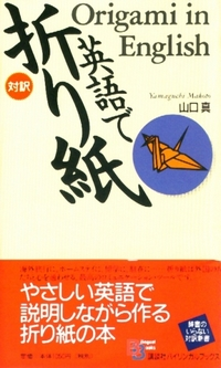 Cover of Origami in English by Makoto Yamaguchi