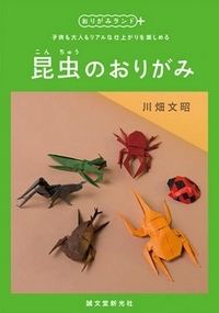 Insects In Origami By Fumiaki Kawahata Book Review