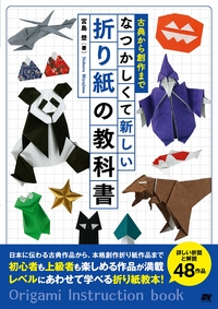 Cover of Origami Instruction Book by Miyajima Noboru