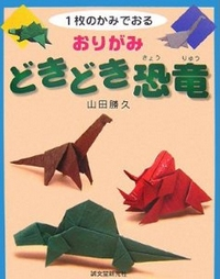Cover of Origami Exciting Dinosaurs by Yamada Katsuhisa