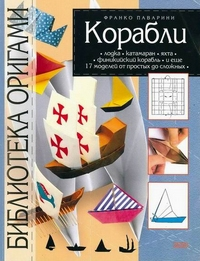 Cover of Origami Motor Boats and Sailing Vessels by Franco Pavarin