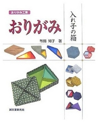 Cover of Origami Nesting Boxes by Tomoko Fuse