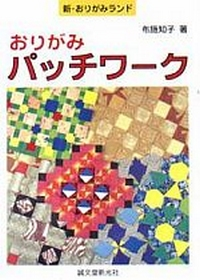 Cover of Origami Patchwork by Tomoko Fuse
