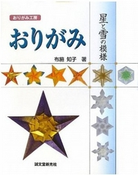 Cover of Origami Patterns of Snowflakes and Stars by Tomoko Fuse