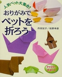 Cover of Origami Pets by Niwa Taiko