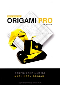 Origami Pro 3 - Machinery Origami book cover