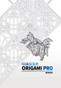 Cover of Origami Pro - Animals