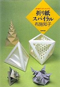 tomoko fuse spiral diagram origami spirals by tomoko fuse book review | gilad's origami page 97 expedition fuse box diagram wiper fuse
