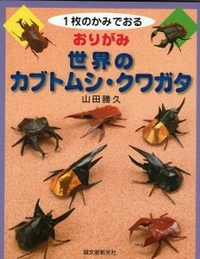 Cover of Origami World's Stag Beetles by Yamada Katsuhisa