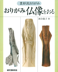 Origami Statues of Buddha book cover
