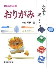 Cover of Origami Table fun by Tomoko Fuse