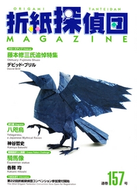 Cover of Origami Tanteidan Magazine 157