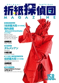 Cover of Origami Tanteidan Magazine 158
