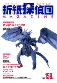 Cover of Origami Tanteidan Magazine 159