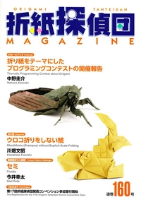 Cover of Origami Tanteidan Magazine 160