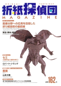 Cover of Origami Tanteidan Magazine 162