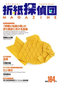 Cover of Origami Tanteidan Magazine 164
