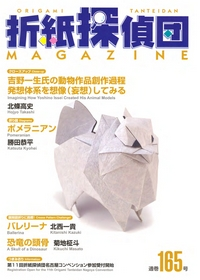 Cover of Origami Tanteidan Magazine 165