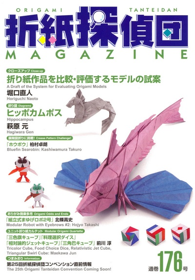 Origami Tanteidan Magazine 176 Book Review | Gilad's Origami