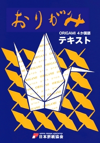 Cover of Origami Text in 4 Languages