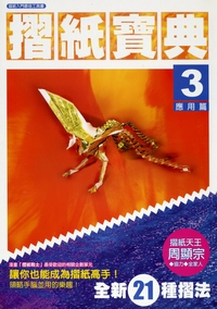 Cover of Origami Treasury 3 by Jhou Sian-Zong