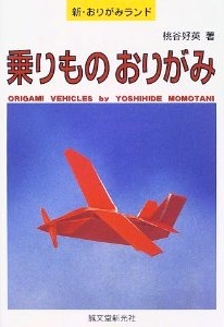 Cover of Origami Vehicles by Yoshihide Momotani