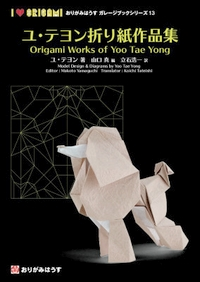Origami Works of Yoo Tae Yong book cover