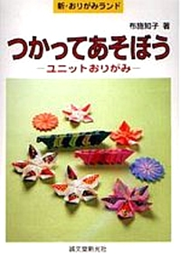 Cover of Origami You Can Play With by Tomoko Fuse