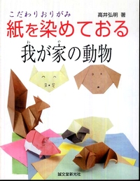 Cover of Paper Dyeing and Folding Pets by Takai Hiroaki