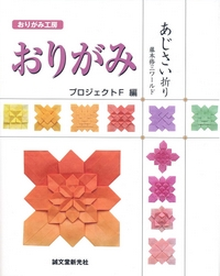 Origami Project F - Hydrangea Folds book cover