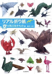 Cover of Real Origami - Flying Creatures by Fukui Hisao