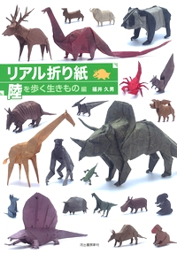 Cover of Real Origami - Land Creatures by Fukui Hisao