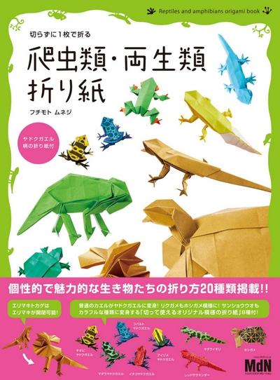 The Goliath | Origami katze, Origami, Papier | 542x400
